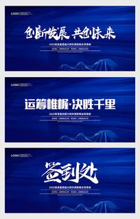 蓝色企业峰会会议背景板模板
