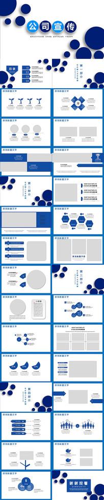 蓝色圆圈公司宣传PPT模板