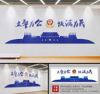 立警为公执法为民党建主题文化墙