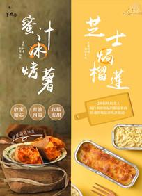 蜜汁烤红薯拼芝士焗榴莲海报