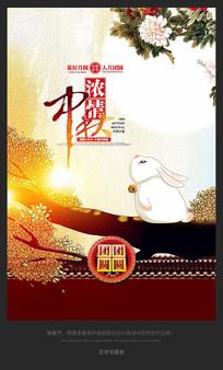 弄清中秋八月十五中秋节海报