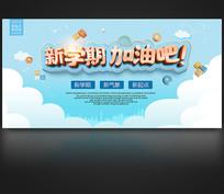 清新学校开学季宣传海报