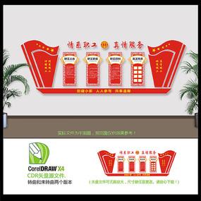 情系职工工会文化墙设计