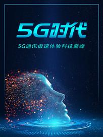 人工智能5G 时代商务科技宣传海报