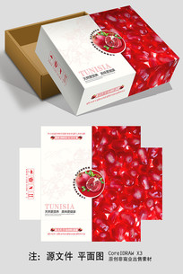 石榴包装天地盖包装礼盒设计