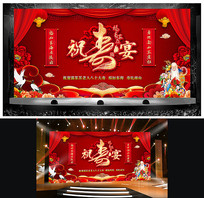 寿辰庆典展板老人寿辰生日背景展板模板