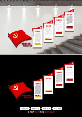 四个自信楼道党建文化墙