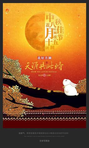 唯美意境中国风中秋节海报
