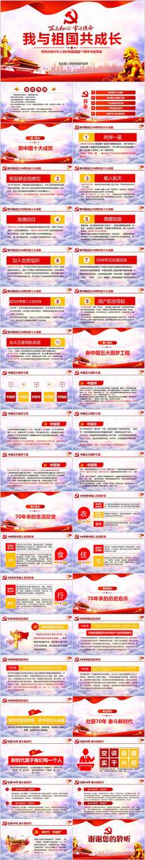 我与祖国共成长新中国成立70周年ppt