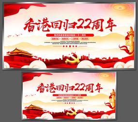 香港回归22周年宣传展板