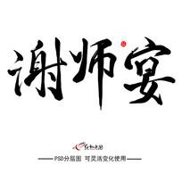 谢师宴感恩教师节毛笔书法字体设计素材