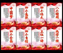 新时代中国特色社会主义党建展板