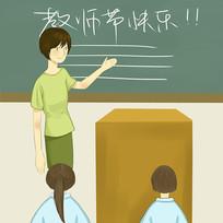 原创手绘910教师节老师学生插画元素