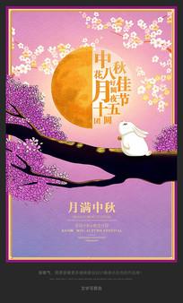 月满中秋唯美中秋节海报