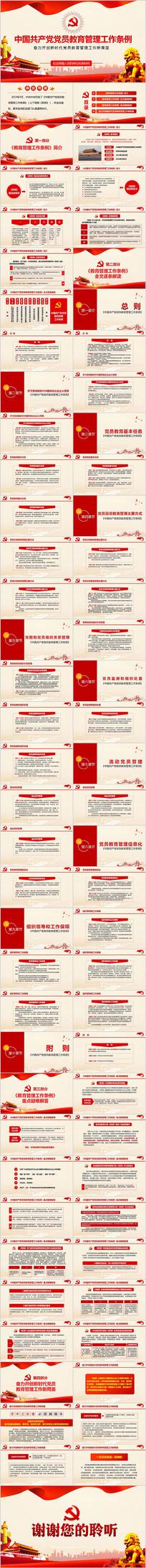 中国共产党党员教育管理工作条例PPT