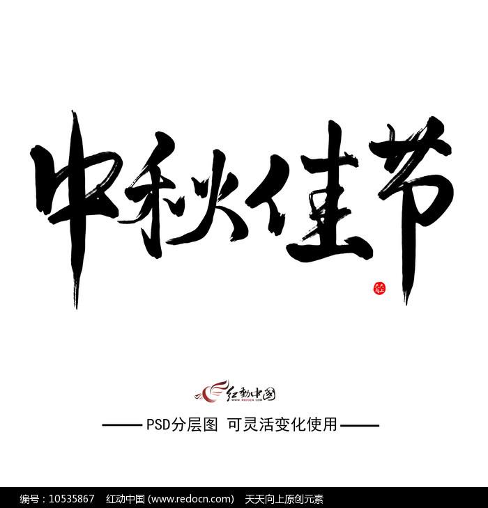 中秋佳节喜迎中秋节毛笔书法字体设计图片