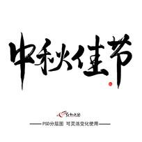 中秋佳节喜迎中秋节毛笔书法字体设计