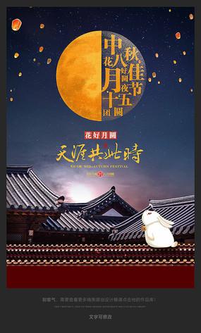 中秋节中国风宣传海报