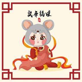 2020鼠年福娃插图