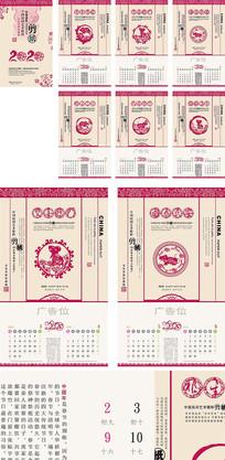 2020鼠年中国风民间艺术剪纸日历挂历
