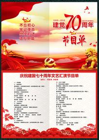 70周年国庆节目单设计