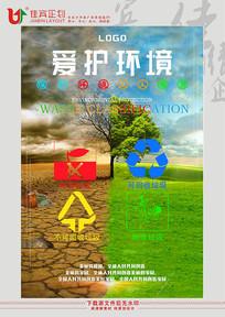 爱护环境垃圾分类创意海报