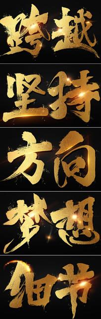 霸气毛笔书法字字体设计