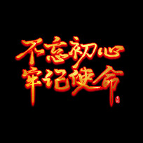 不忘初心牢记使命中国风金色书法毛笔艺术字