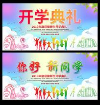 炫彩开学典礼宣传展板