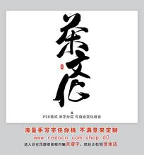茶文化书法字