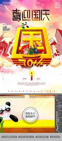 创意建国70周年国庆节海报