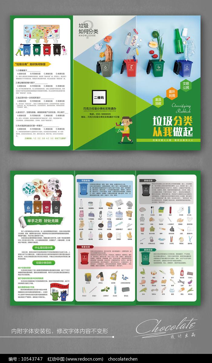 创意垃圾分类知识宣传折页图片