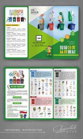 创意垃圾分类知识宣传折页