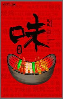 创意烧烤宣传海报设计