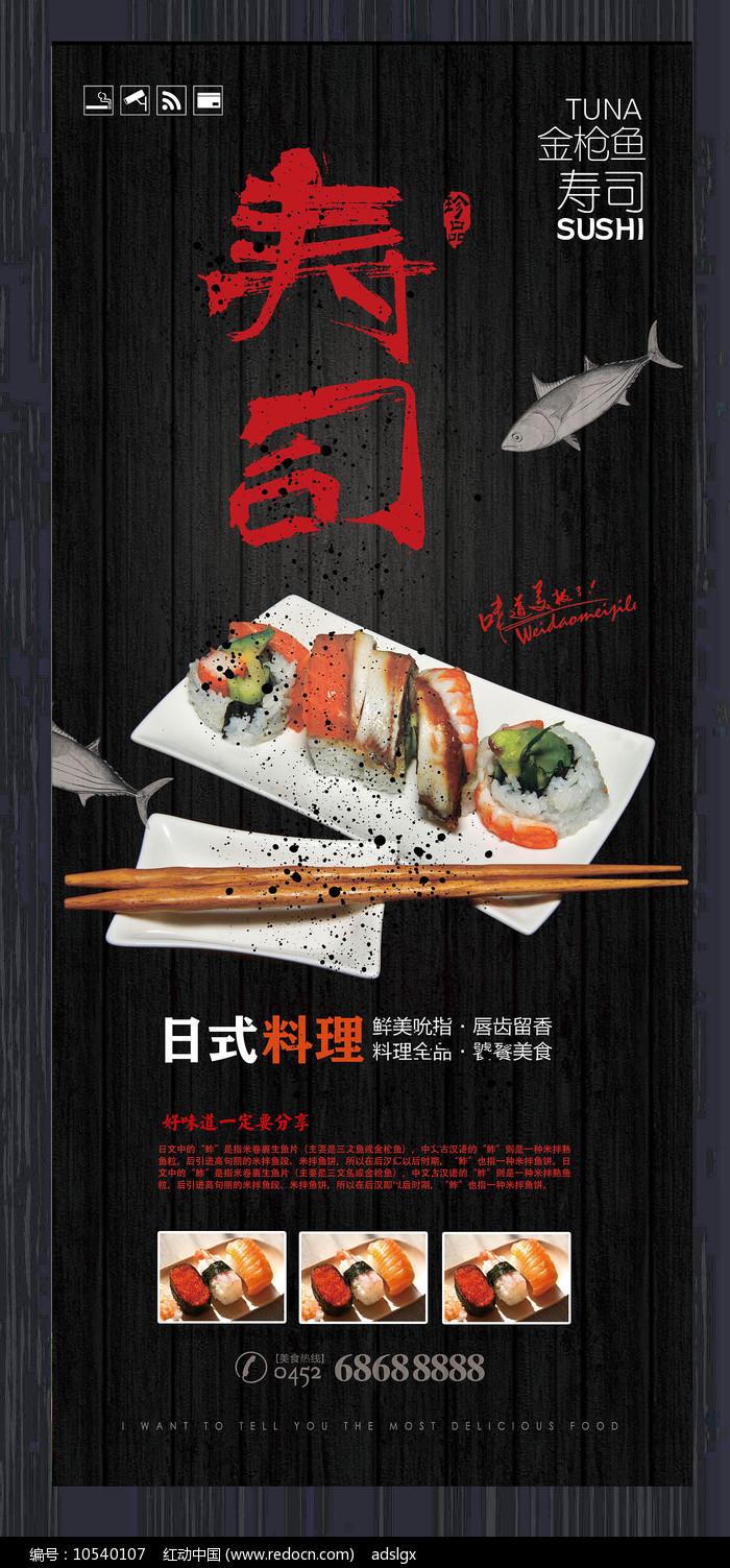 创意寿司促销易拉宝图片