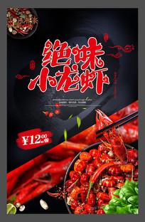 创意小龙虾促销海报设计