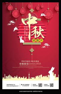 创意中秋节活动海报