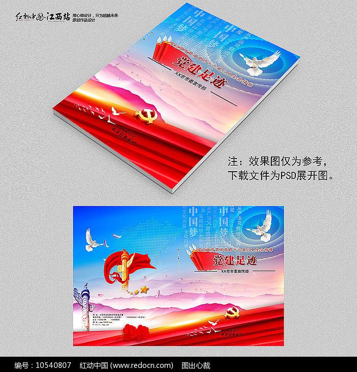 党建学习报告封面图片