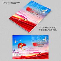 党建学习报告封面
