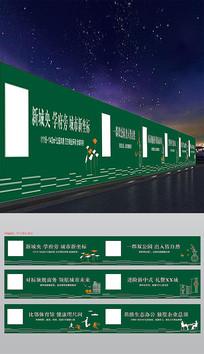 房地产绿植围挡广告