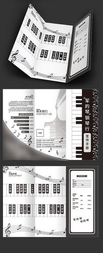 高端创意钢琴培训三折页