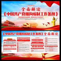 共产党机构编制工作条例宣传栏