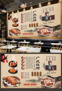 广东烧腊卤菜背景墙