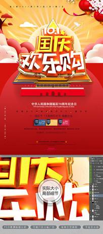 国庆节促销活动国庆欢乐购海报
