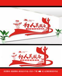 红色为人民服务党建文化墙模板