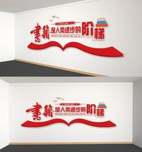 红色校园图书馆文化墙