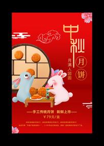 红色喜庆中秋月饼海报