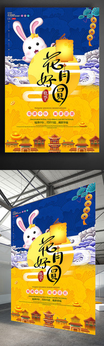 花好月圆中秋节日海报设计