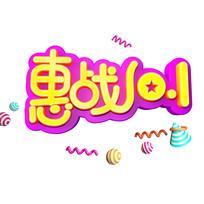 惠战十一字体设计