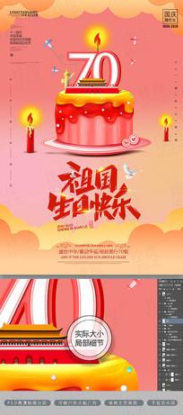 建国70周年祖国生日快乐国庆节海报
